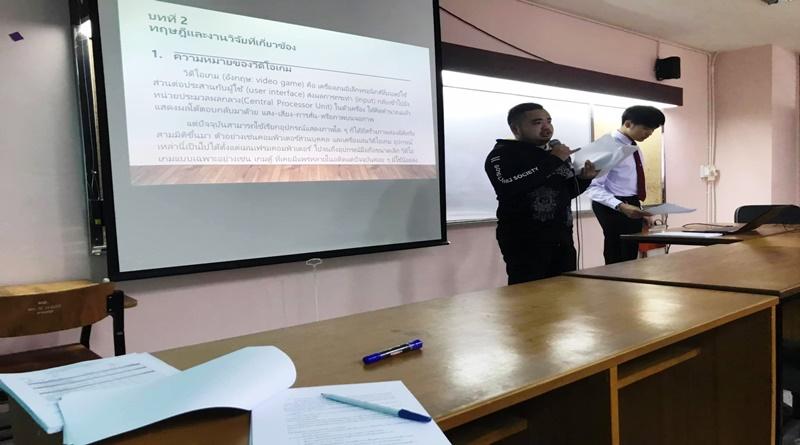 นักศึกษาปี 4 สาขาวิชาเทคโนโลยีสารสนเทศ สอบโครงงานด้านคอมพิวเตอร์และเทคโนโลยีสารสนเทศ ภาคเรียนที่ 2/2563